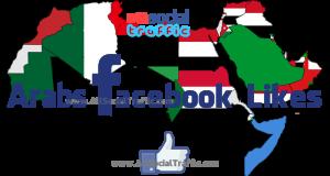 Get Facebook Likes Arabs